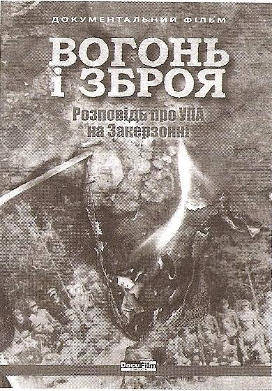 Vohon_i_Zbroja