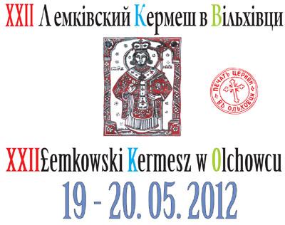 Kermesh_ilhivets_2012