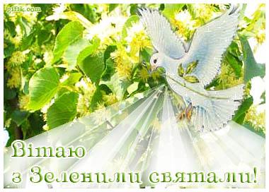 Zeleni_svyata