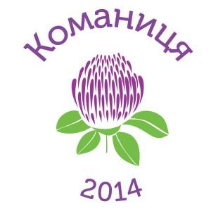 Команиця-2014